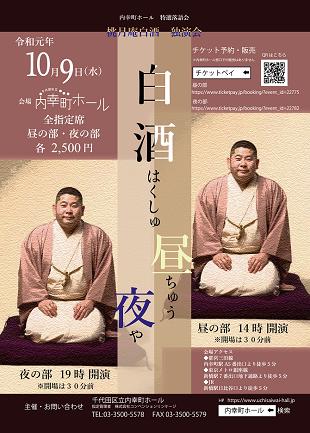 桃月庵白酒独演会『白酒 昼夜』のイメージ