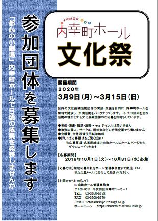 内幸町ホール文化祭のイメージ