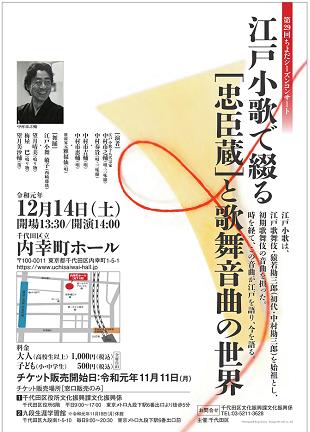 江戸小歌で綴る「忠臣蔵」と歌舞音曲の世界のイメージ