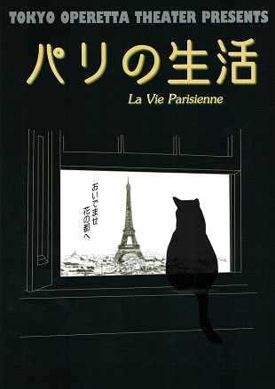 オペレッタ「パリの生活」のイメージ