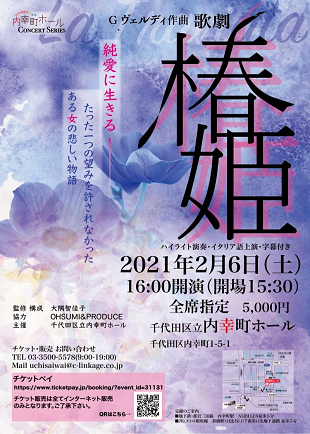 歌劇 <椿姫>のイメージ