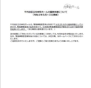 千代田区立内幸町ホールの臨時休館について (令和3年5月10日更新)のイメージ