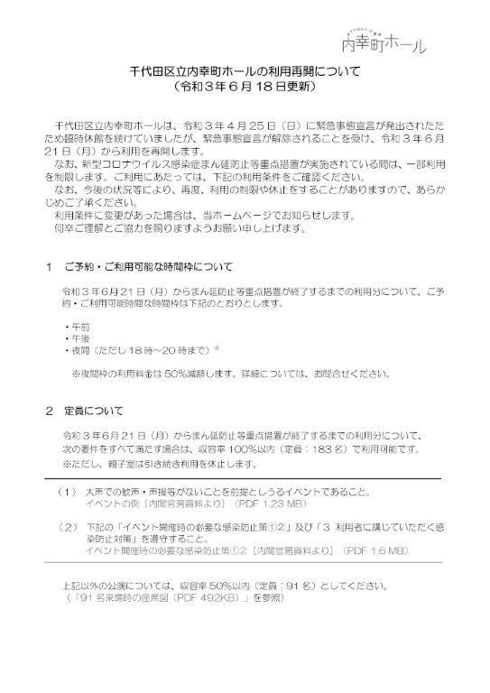千代田区立内幸町ホールの利用再開について (令和3年6月18日更新)のイメージ