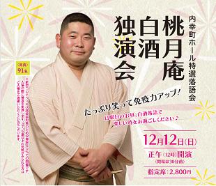 桃月庵白酒独演会のイメージ