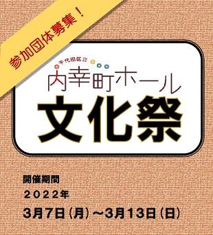 内幸町ホール文化祭 参加団体募集のイメージ