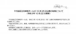 10月25日以降の千代田区立内幸町ホールの利用について(令和3年10月22日更新)のイメージ